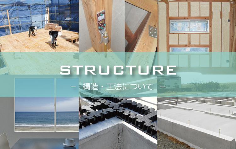 構造・工法について