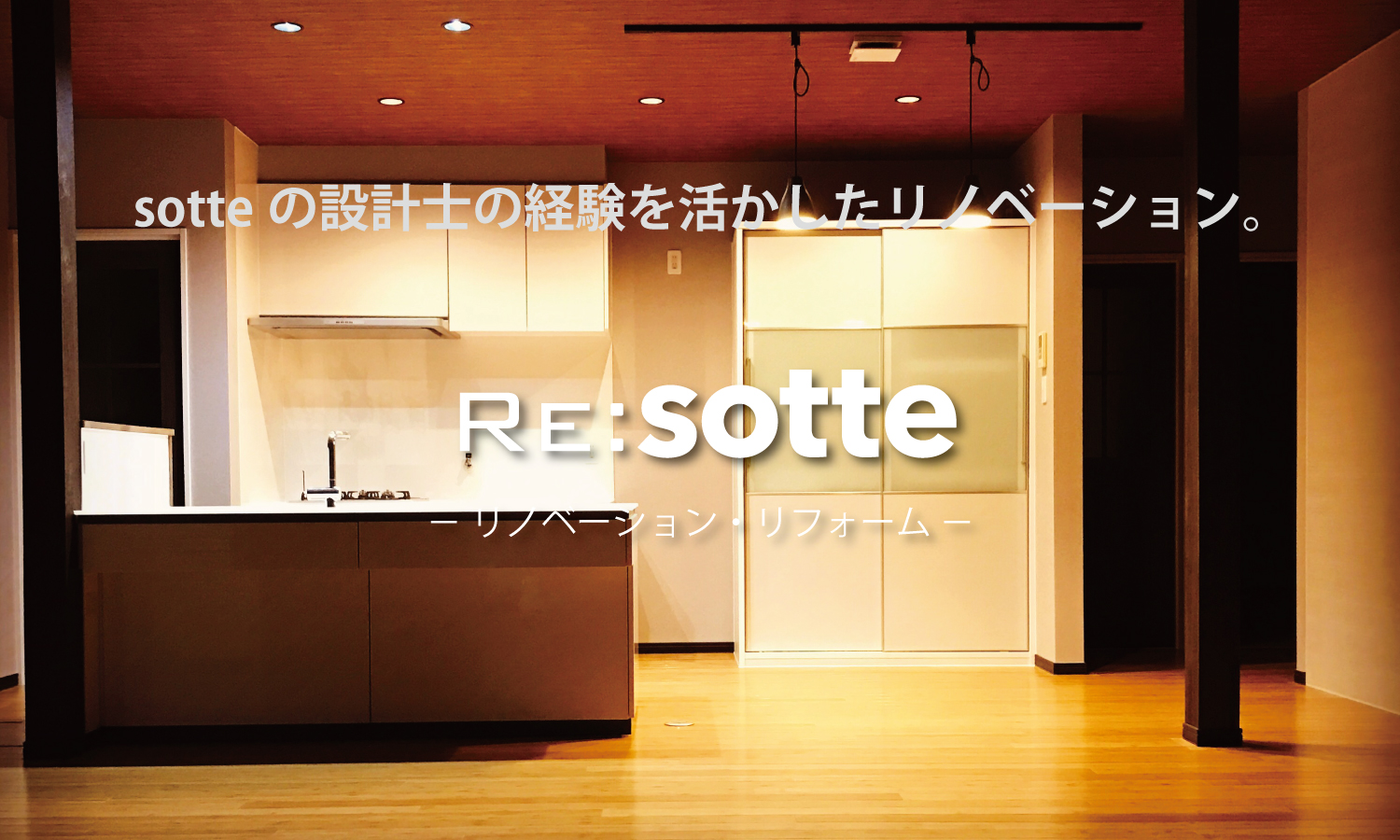 Re:sotte -リソッテ-