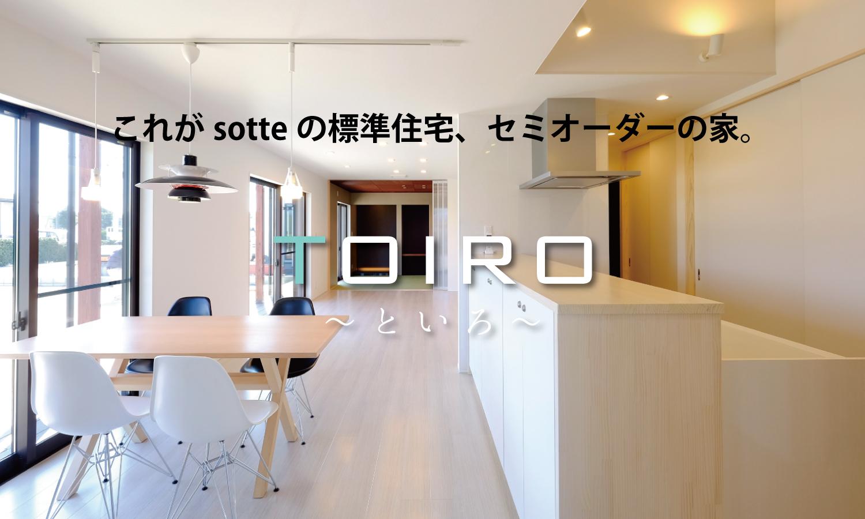 TOIRO -といろ-